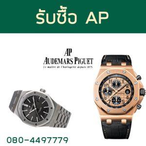 รับซื้อนาฬิกา AP