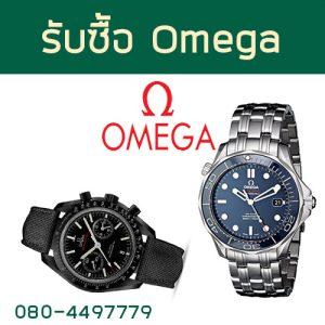 รับซื้อ Omega