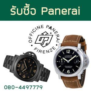 รับซื้อ Panerai