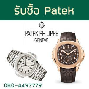 รับซื้อ Patek