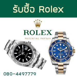 รับซื้อRolex